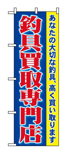 のぼり 1427 釣具買取専門店