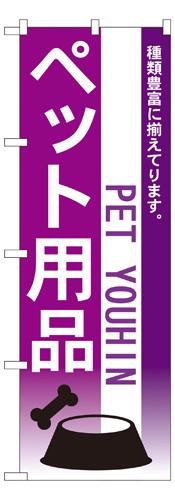 のぼり 7519 ペット用品