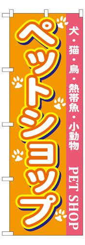 のぼり 7525 ペットショップ