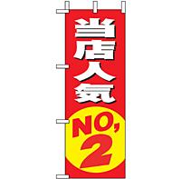 ミニのぼり 9634 当店人気NO.2