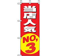 ミニのぼり 9635 当店人気NO.3