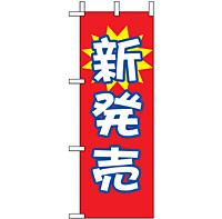 ミニのぼり 9637 新発売1