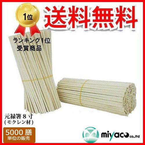 業務用割り箸 元禄箸8寸(MO材) 5000膳