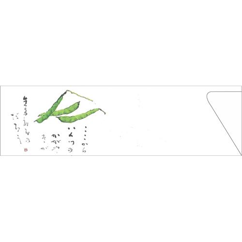 箸袋5型ハカマV951(さやいんげん)500枚