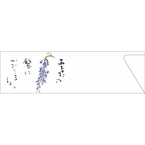 箸袋5型ハカマV985(山藤)500枚