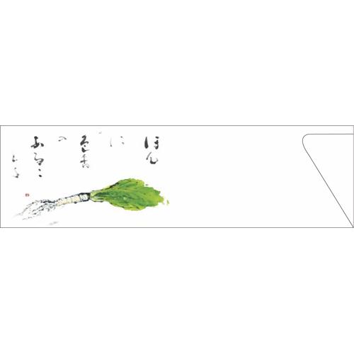 箸袋5型ハカマV987(ミニ大根)500枚