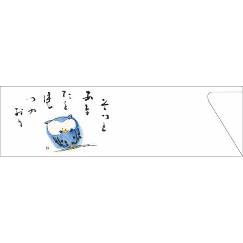箸袋5型ハカマV990(ふくろう)500枚