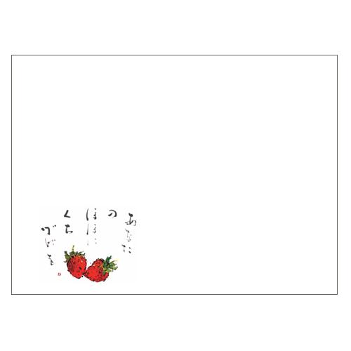 ★ランチョンマットV959(苺)100枚