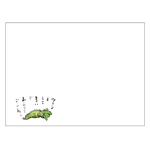 ★ランチョンマットV961(わさび)100枚