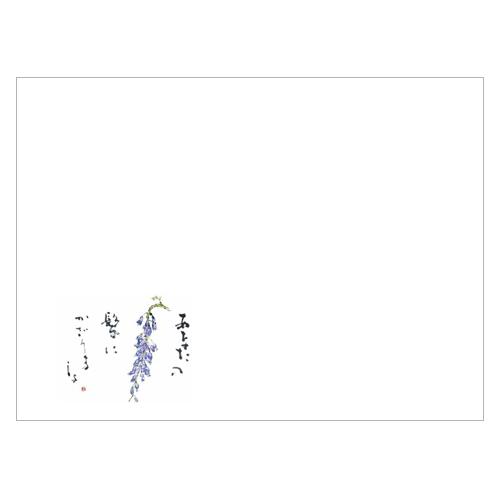 ランチョンマットV992(山藤)1000枚
