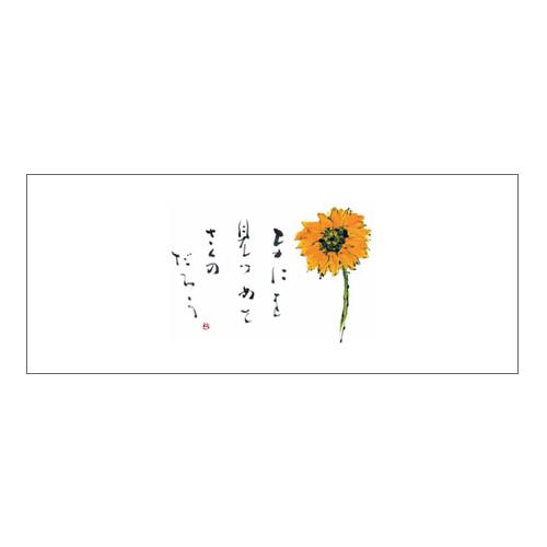 ★箸マットV978(ひまわり)100枚