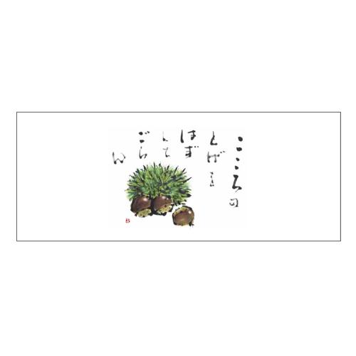 ★箸マットV981(栗)100枚