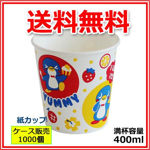 紙コップ400ml(フルーツペンギン)1000個
