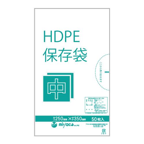 HD保存袋(中)0.01×250×350mm 5000枚