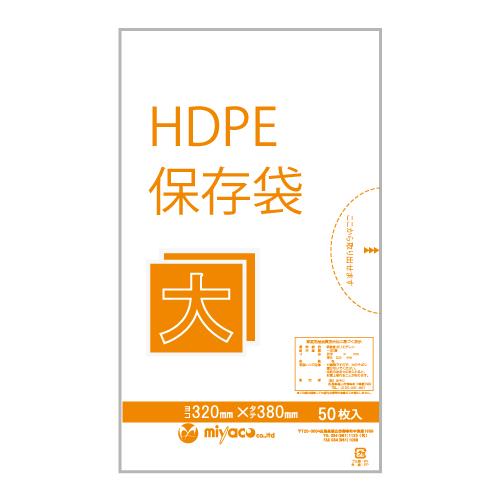 HD保存袋(大)0.01×320×380mm 5000枚
