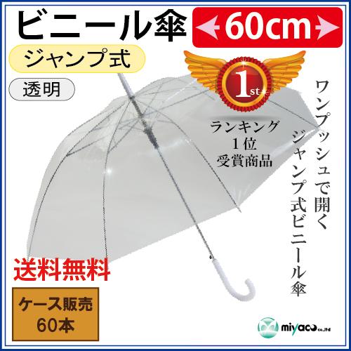 ビニール傘 ジャンプ式(透明)60cm 60本