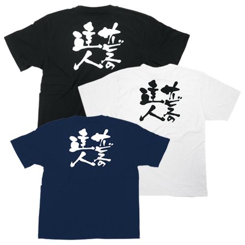 Tシャツ サービスの達人