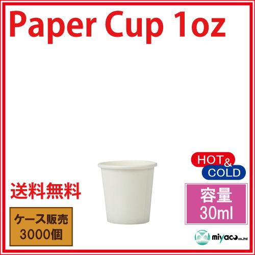 紙コップ1オンス (ホワイト)3000個