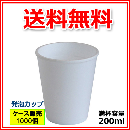 発泡カップ(A-180)ホワイト 1000個