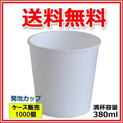 発泡カップ(A-350)ホワイト 1000個