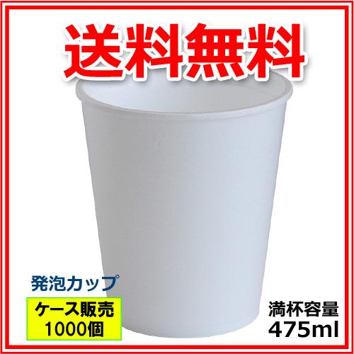 発泡カップ(A-450)ホワイト 1000個