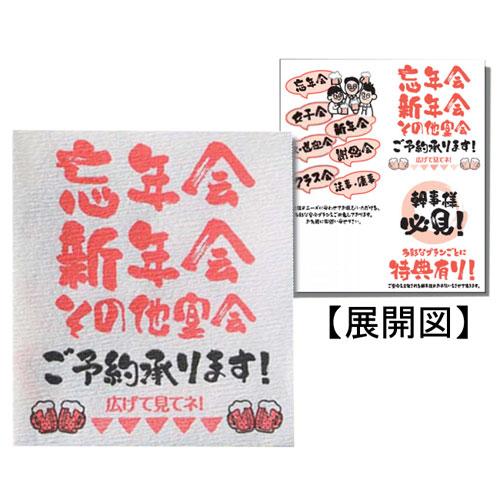 リフレコースター(宴会 赤) 4000枚