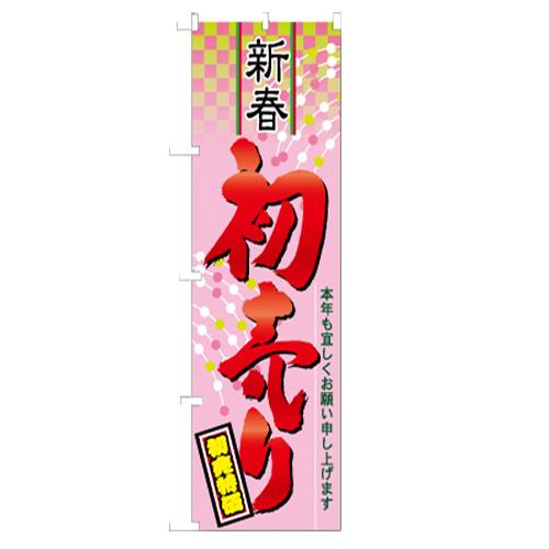 のぼり 60490 新春 初売り