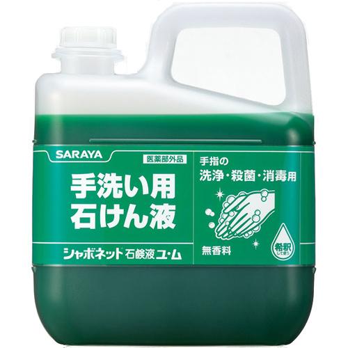 ★シャボネット石鹸液ユ・ム5Kg