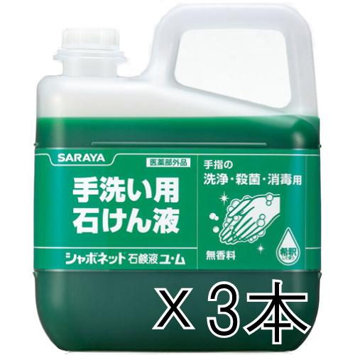 シャボネット石鹸液ユ・ム5Kg 3本