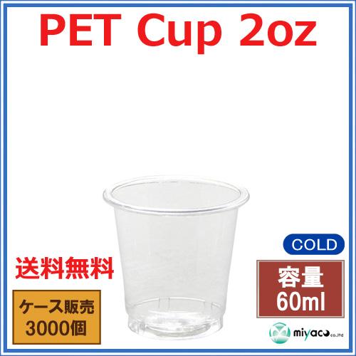 プラスチックカップ(PET) 2オンス (FP52-60) 3000個