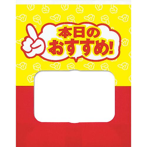 ルックバッグNo.4S 【本日のおすすめ】 2000枚