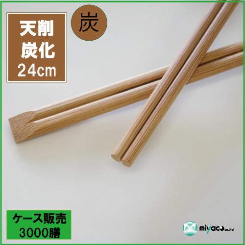 炭化箸天削9寸(24cm) 3000膳