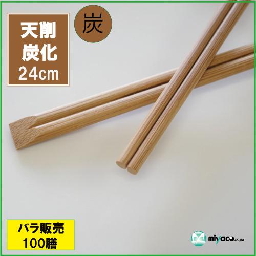 ★炭化箸天削9寸(24cm) 100膳