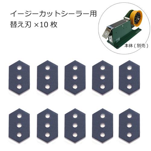 替え刃10枚 (イージーカットシーラー用)