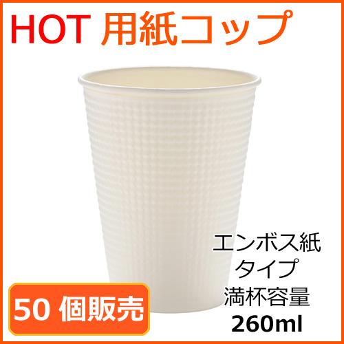 業務用 ★断熱紙コップ(SMP-260E)ホワイト 260ml 50個