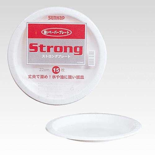 ★ストロングプレート【ホワイト】22cm 15枚【紙皿】