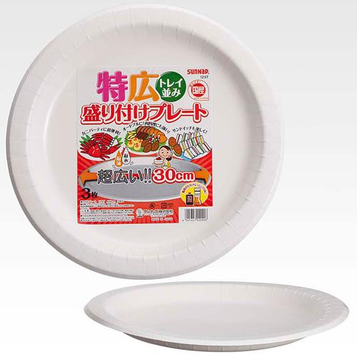 盛り付けプレート【ホワイト】30cm 480枚【紙皿】