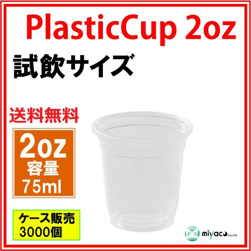 試飲サイズ プラスチックカップ 2オンス