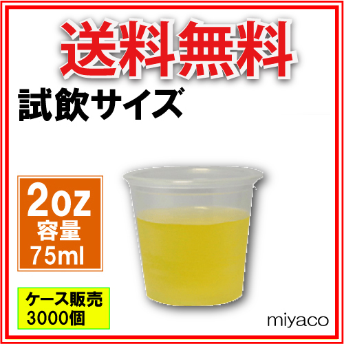PPカップ2オンス 試飲用サイズ (透明) 3000個