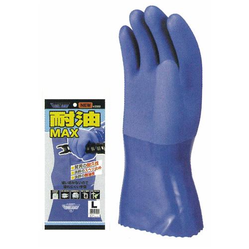 作業用手袋 2300 耐油マックス 1P 120双