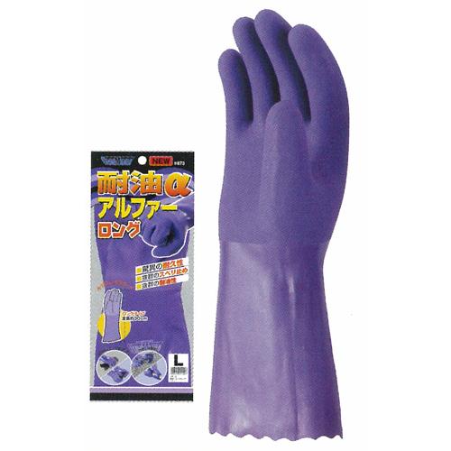 作業用手袋 873 耐油アルファロング 1P 120双