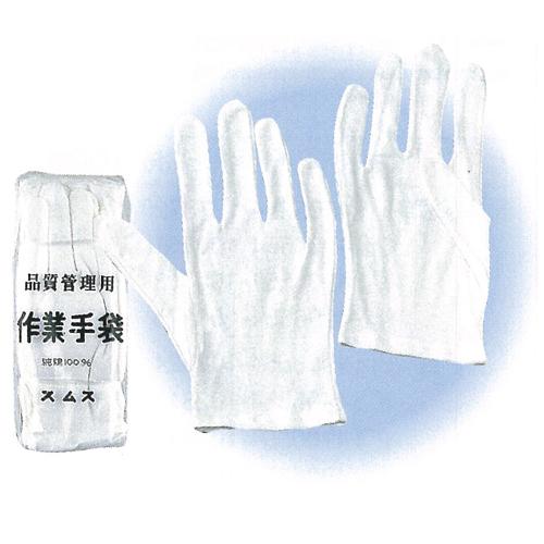 ★002スムス手袋 マチなし 12双