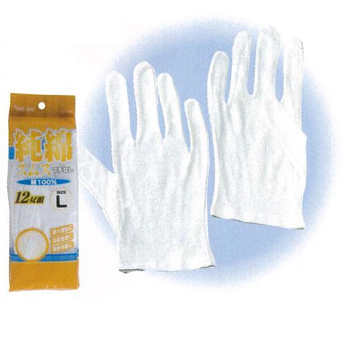 ★2710純綿スムス手袋 マチなし 12双