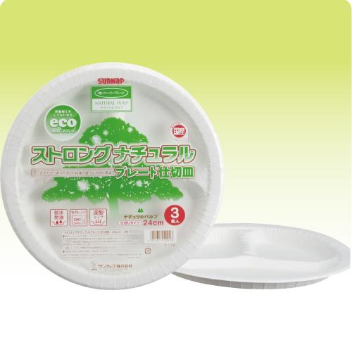 ★ストロングナチュラルプレート仕切皿 3枚【紙皿】