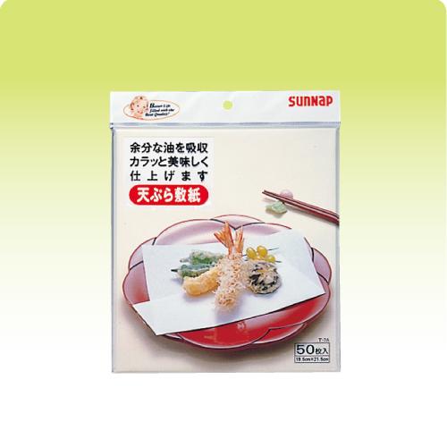 ★天ぷら敷紙19.5×21.5cm 50枚