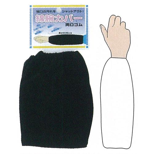 6019綿腕カバー両ゴム(裸)