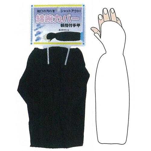 6009綿腕カバー手甲(裸)