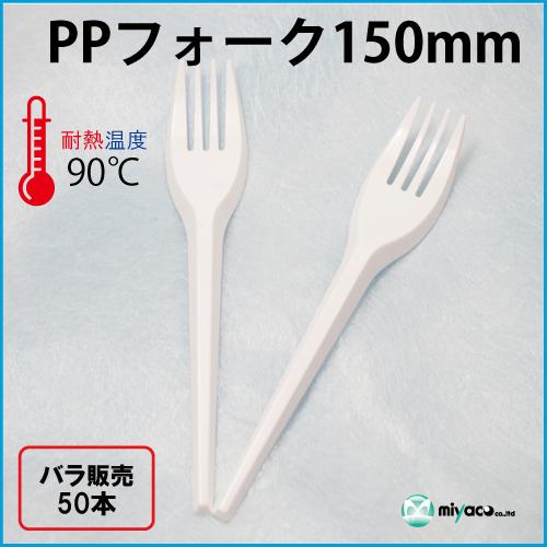 ★PPフォーク150mm 50本