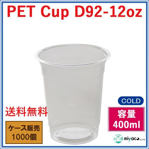 プラスチックカップ(PET)D92-12オンス