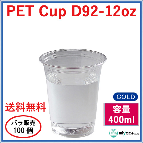 ★PETカップ12 100個